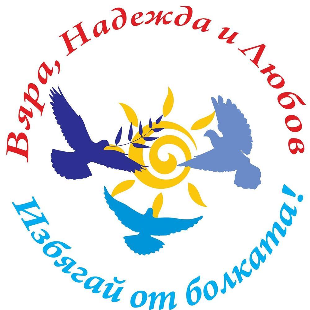 Вяра Надежда Любов лого1000