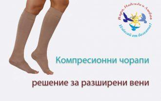 Компресионни-чорапи---решение-вени
